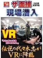 作品画像:【VR】伝説の代々木忠がVRに降臨 ザ・面接150回記念作品現場潜入 神納花