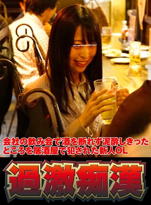 会社の飲み会で酒を断れず泥酔しきったところを居酒屋で犯された新人OL サンプル画像  No.1