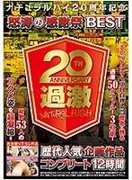 ナチュラルハイ20周年記念 怒涛の感謝祭BES...