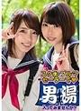 じゅり・みゆ 箱根温泉で見つけた修学旅行中の学生さん 友達と一緒に男湯入ってみませんか?サンプル画像
