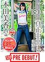 本田美香 バスケットボール部出身 身長180cmの中出し懇願変態娘 デビュー前の未公開初SEXサンプル画像