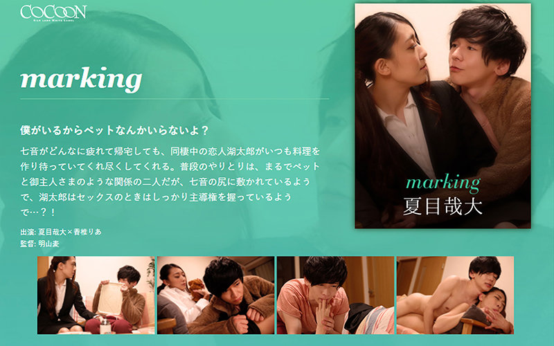 marking-夏目哉大-