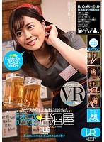 作品画像:【VR】誘惑居酒屋 奏音かのん