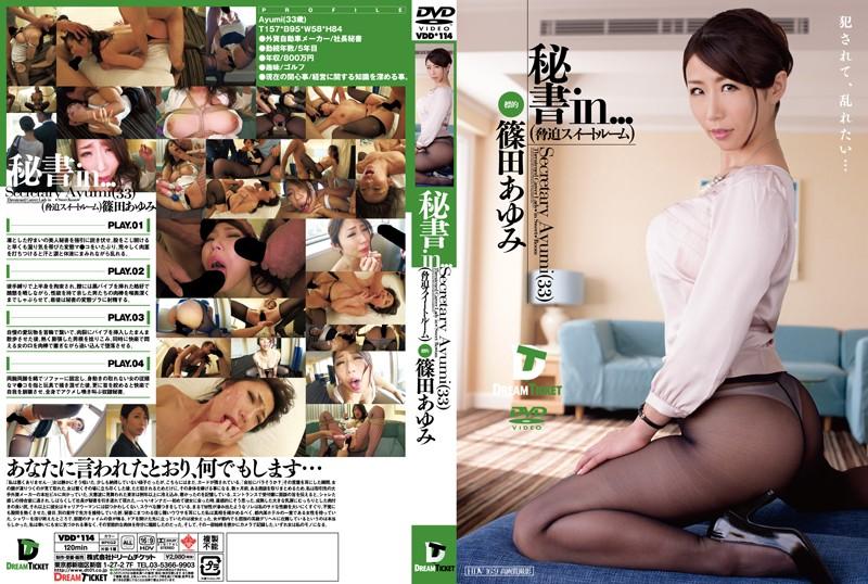 秘書in… [脅迫スイートルーム] Secretary Ayumi(33)