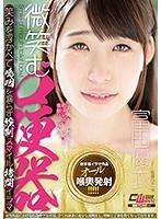 微笑む口便器 富田優衣サンプル画像