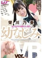 作品画像:【VR】幼なじみ 栄川乃亜