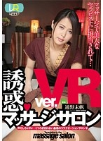 作品画像:【VR】誘惑・マッサージサロン ver.VR 通野未帆