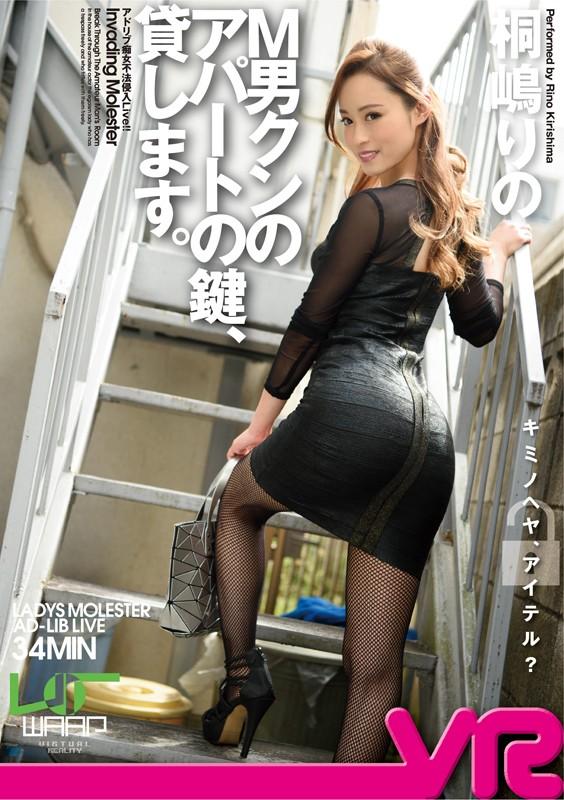 【VR】M男クンのアパートの鍵、貸します。 桐嶋りの サンプル画像 No.1
