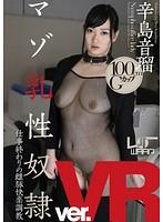 作品画像:【VR】マゾ乳性奴● 辛島音瑠
