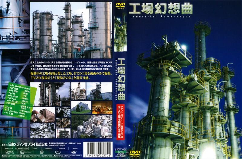 工場幻想曲 Industrial Romanesque