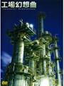 工場幻想曲 Industrial Ro...