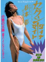 Legend Gold ~伝説のスーパーアイドル完全復刻版~ セクシーダイナマイト 杉本彩