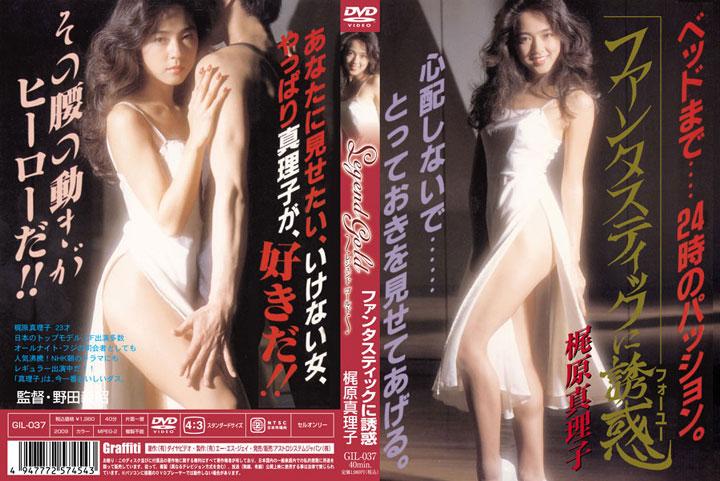 Legend Gold 〜伝説のスーパーアイドル完全復刻版〜 ファンタスティックに誘惑 梶原真理子
