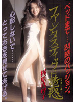 Legend Gold ~伝説のスーパーアイドル完全復刻版~ ファンタスティックに誘惑 梶原真理子の画像