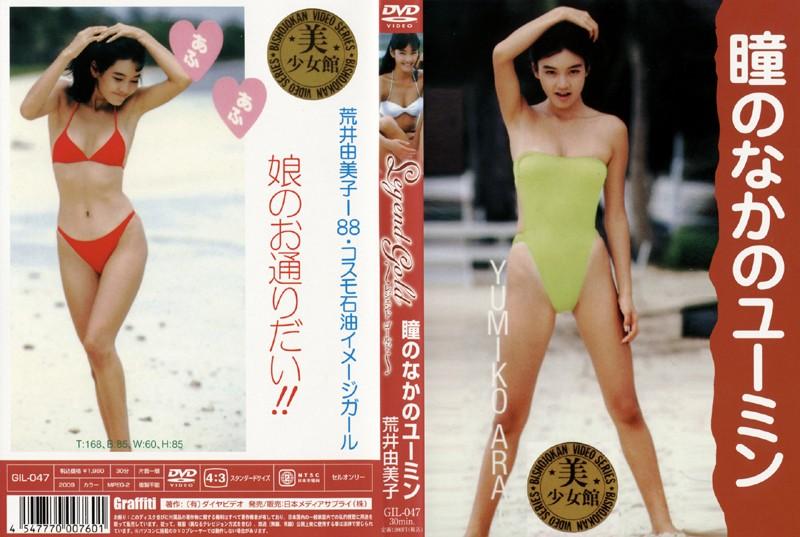 Legend Gold ~伝説のスーパーアイドル完全復刻版~ 瞳のなかのユーミン 荒井由美子
