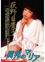 Legend Gold ~伝説のスーパーアイドル完全復刻版~ 異邦のマリア 荻野目慶子