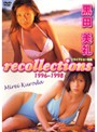 recollections 黒田美礼