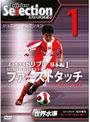 1 ジュニア・セレクション サッカー