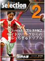 2 ジュニア・セレクション サッカー