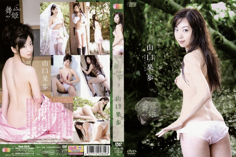 舞姫_my hime 山口果歩