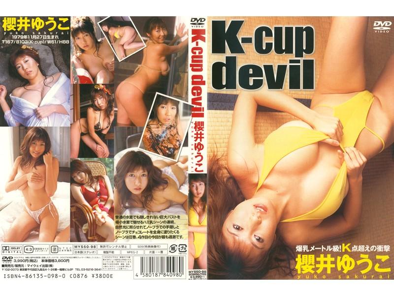 K-cup devil 櫻井ゆうこ