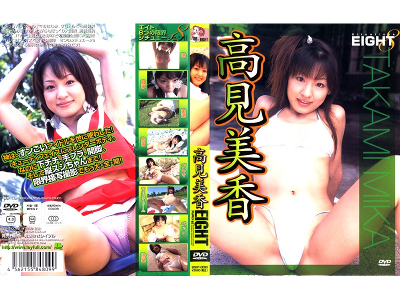 vol.1 EIGHT 高見美香