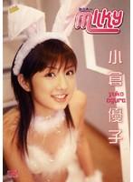 milky 小倉優子