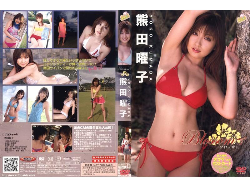 FDGD-0023 BLOSSOM 熊田曜子