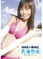 NAO-MAIL 長澤奈央