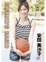 MISAKO'S BASIC 安田美沙...