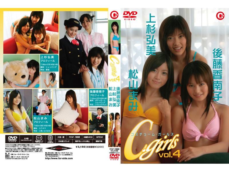 vol.4 C-Girls 後藤香南子・上杉弘美・松山まみ