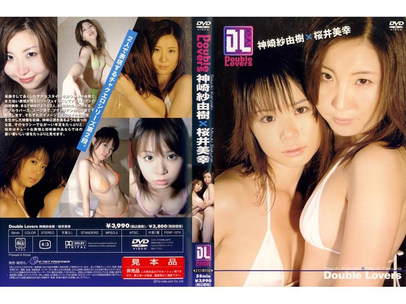 Double Lovers 神埼紗由樹×桜井美幸
