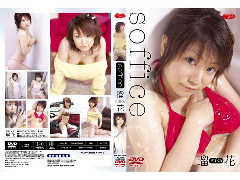 Soffice 瑠花
