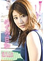 【めぐみ日和 安めぐみ】巨乳のアイドルの、安めぐみのグラビアが、公園で!