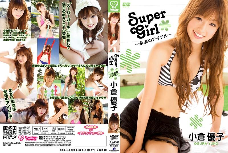 Super Girl ~永遠のアイドル~ 小倉優子