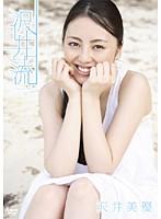 【沢井流 沢井美優】浴衣でドレスのアイドルの、沢井美優のグラビア動画!!