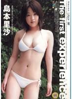 【The first experience 島本里沙】キュートなエロい巨乳の美少女アイドルの、島本里沙の企画イメージビデオ!