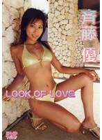 LOOK OF LOVE 斉藤優