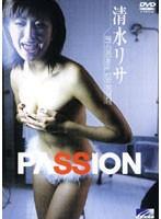 清水リサ PASSION