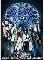 ミュージカル「Code:Realize 〜創世の姫君〜」