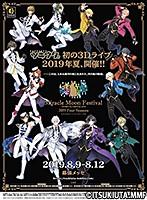 ツキウタ。Miracle Moon Festival-TSUKIUTA. VIRTUAL LIVE 2019 Four Seasons- SPRING