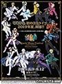 ツキウタ。Miracle Moon Festival-TSUKIUTA. VIRTUAL LIVE 2019 Four Seasons- AUTUMN