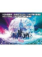 ミュージカル「ヘタリア」FINAL LIVE〜A World in the Universe〜 大阪公演
