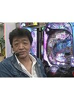 パチンコ激闘伝!実戦守山塾 #268