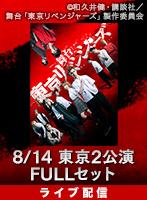 【8/14 東京2公演FULLセット】ライブ配信 舞台「東京リベンジャーズ」 見逃しパック付き