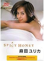 【SPICY HONEY 麻田ユリカ】水着のアイドルの、麻田ユリカの動画がエロい。