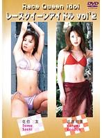 Vol.2 レースクイーンアイドル 佐伯友 近藤和美