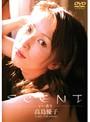 SCENT-いい香り- 高島優子