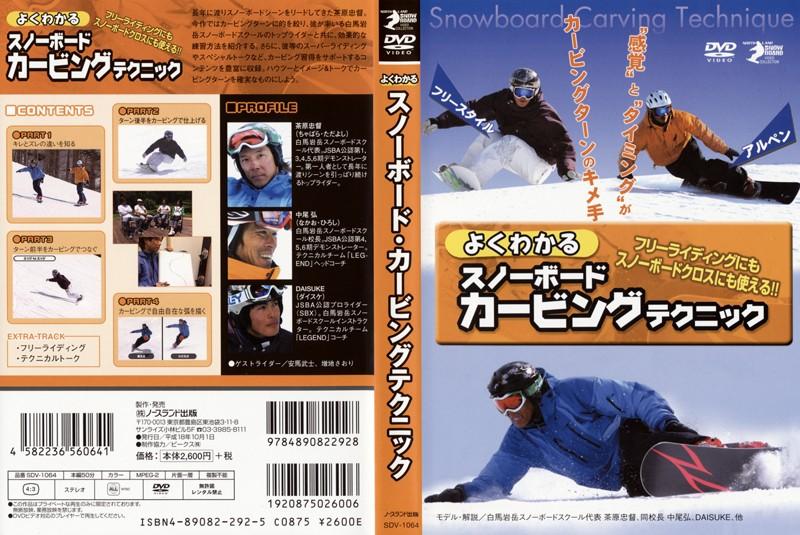 よくわかるスノーボード・カービングテクニック