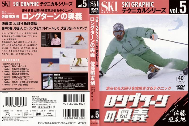 vol.5 スキーグラフィックテクニカルシリーズ ロングターンの奥義 佐藤照友旭